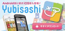 banar_yubisashi