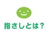 menu_yubisashi