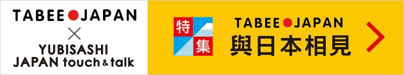 TABEE JAPAN キャンペーン
