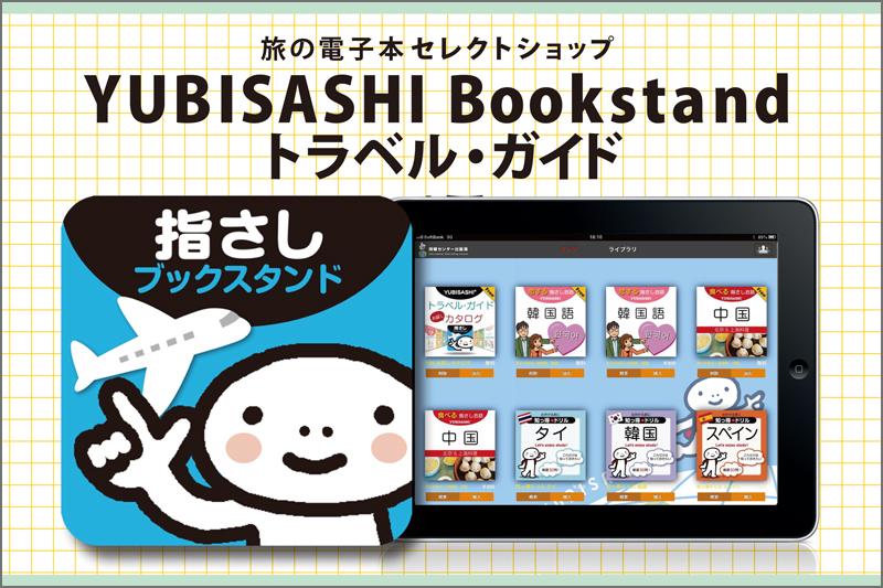 YUBISASHI Bookstand