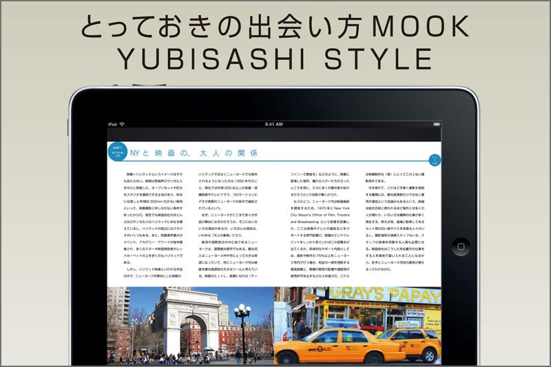 Newsstand 『とっておきの出会い方MOOK YUBISASHI STYLE』