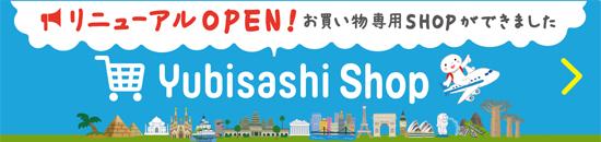 banner_shopopen
