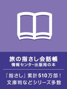 旅の指さし会話帳 情報センター出版局の本 「指さし」累計510万部!文庫版などシリーズ多数