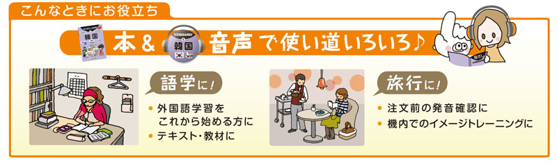 onsei_tukaimichi