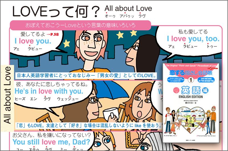 恋する指さし会話帳シリーズ