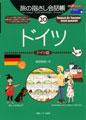 旅の指さし会話帳20ドイツ(ドイツ語)