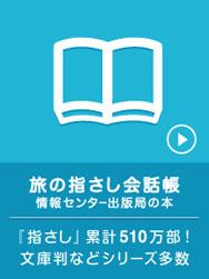 旅の指さし会話帳 情報センター出版局の本 「指さし」累計510万部!文庫判などシリーズ多数