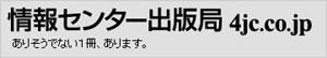 情報センター出版局4jc.co.jp