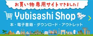 Yubisashi Shop お買い物専用サイトできました!本・電子書籍・ダウンロード・アウトレット
