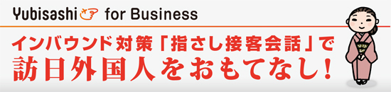 Yubisashi for Business インバウンド対策「指さし接客会話」で訪日外国人をおもてなし!