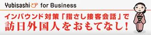 Yubisashi for Business インバウンド対策「指さし会話帳」で訪日外国人をおもてなし!