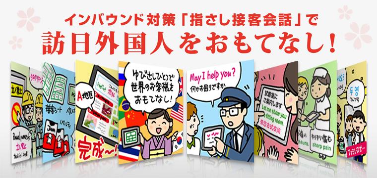 インバウンド対策「指さし接客会話」で訪日外国人をおもてなし!