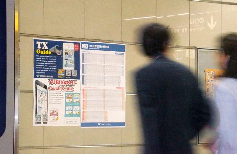 「より多くの外国人観光客にアプリを使ってもらいたい」という理由から、秋葉原駅では改札正面の最も目立つ所に『TX Guide』と『YUBISASHI touch&talk』のポスターを貼っている。
