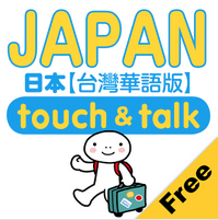 japan touch&talk