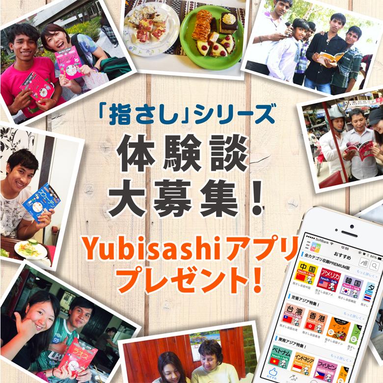 「指さし」シリーズ 体験談大募集!Yubisashiアプリ プレゼント!