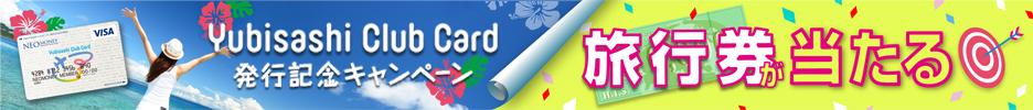 Yubisashi Club Card発行記念キャンペーン 旅行券当たる