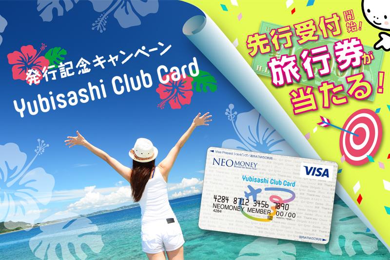 Yubisashi Club Card 発行記念キャンペーン 先行受付開始!旅行券が当たる!