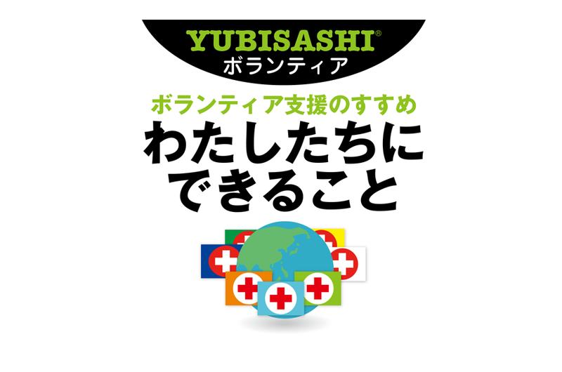 YUBISASHI ボランティア支援のすすめ わたしたちにできること