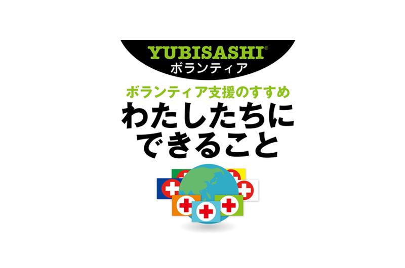 app_volunteer_top1