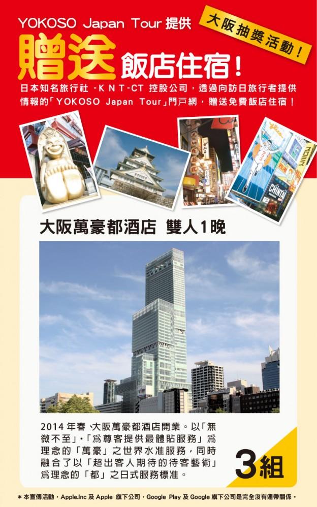YOKOSO Japan Tour 大阪飯店住宿抽獎活動
