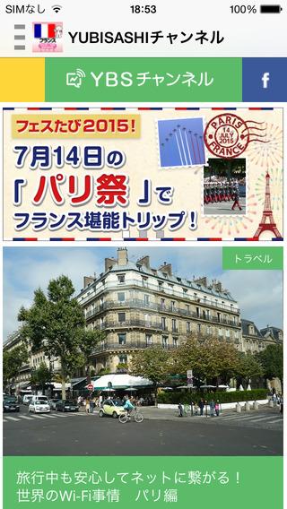 iOSアプリ フランスlite版チャンネル