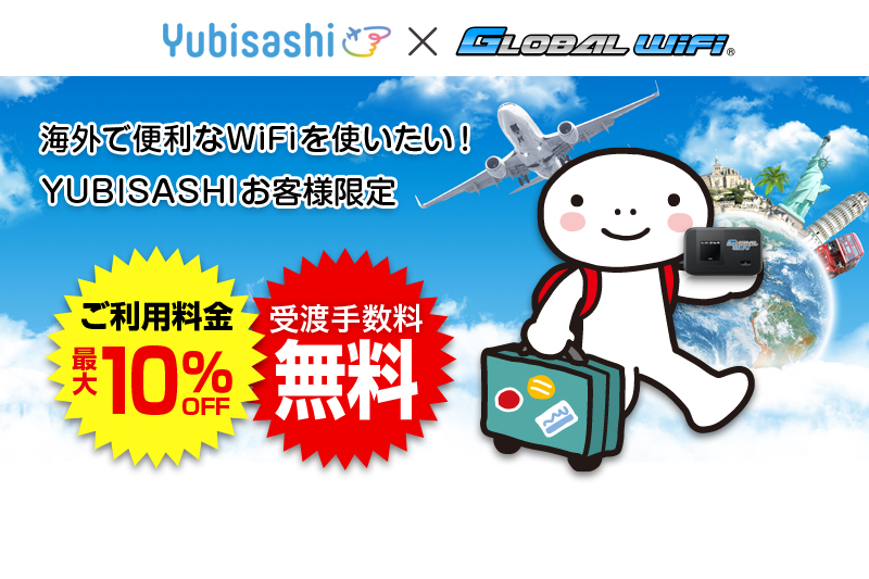 Yubisashi×GLOBAL WiFI