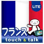 Androidユーザ向けアプリ「指さし会話フランス touch&talk LITE(無料版)」
