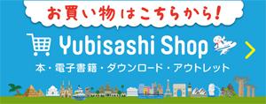 お買い物はこちらから!Yubisashi Shop 本・電子書籍・ダウンロード・アウトレット