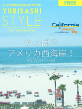 とっておきの出会い方MOOK YUBISASHI STYEL やっぱりアメリカ西海岸!
