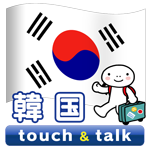 指さし会話韓国touch&talk(Android)