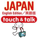 YUBISASHI English-JAPAN touch&talk icon