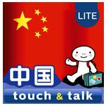 指さし会話中国touch&talk  LITE