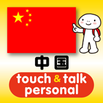 指さし会話中国touch&talk 【personal version】