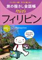 旅の指さし会話帳miniフィリピン[フィリピノ語]書影