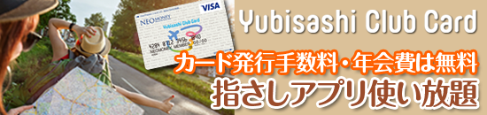 Yubisashi Club Card