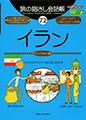 旅の指さし会話帳72イラン(イラン・ペルシャ語)