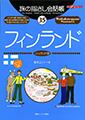 旅の指さし会話帳35フィンランド(フィンランド語)