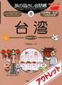 [アウトレット]旅の指さし会話帳8台湾(台湾華語)[第二版]