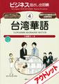 [アウトレット]ビジネス指さし会話帳4台湾華語