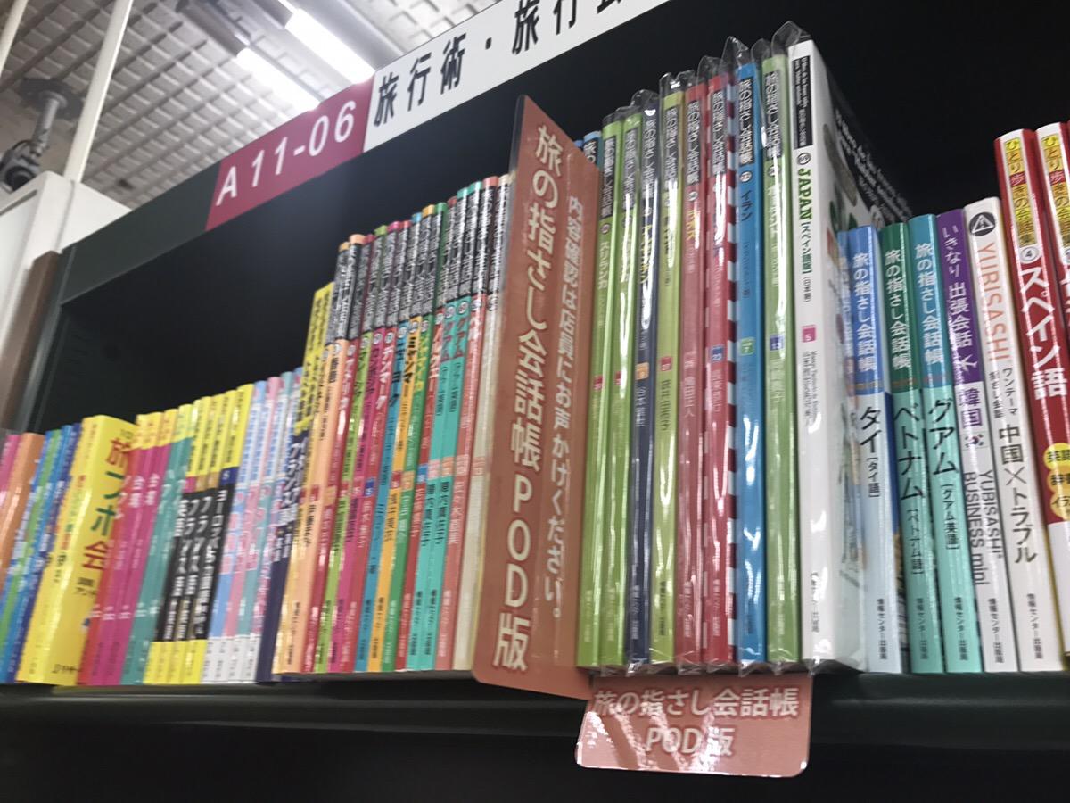 三省堂書店神保町本店 旅の指さし会話帳POD