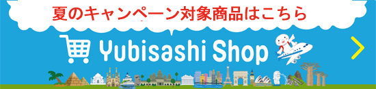 Yubisashi Shop 夏のキャンペーン対象商品はこちら