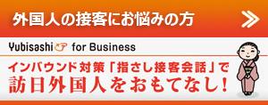 外国人の接客にお悩みの方 Yubisashi for Business インバウンド対策「指さし会話帳」で訪日外国人をおもてなし!