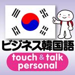 韓国語 アプリ iOS版 指さし会話ビジネス韓国語touch&talk