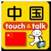指さし会話touch&talk 中国