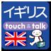 指さし会話touch&talk イギリス