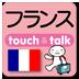 指さし会話touch&talk フランス