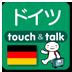 指さし会話touch&talk ドイツ