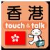 指さし会話touch&talk 香港