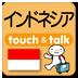 指さし会話touch&talk インドネシア