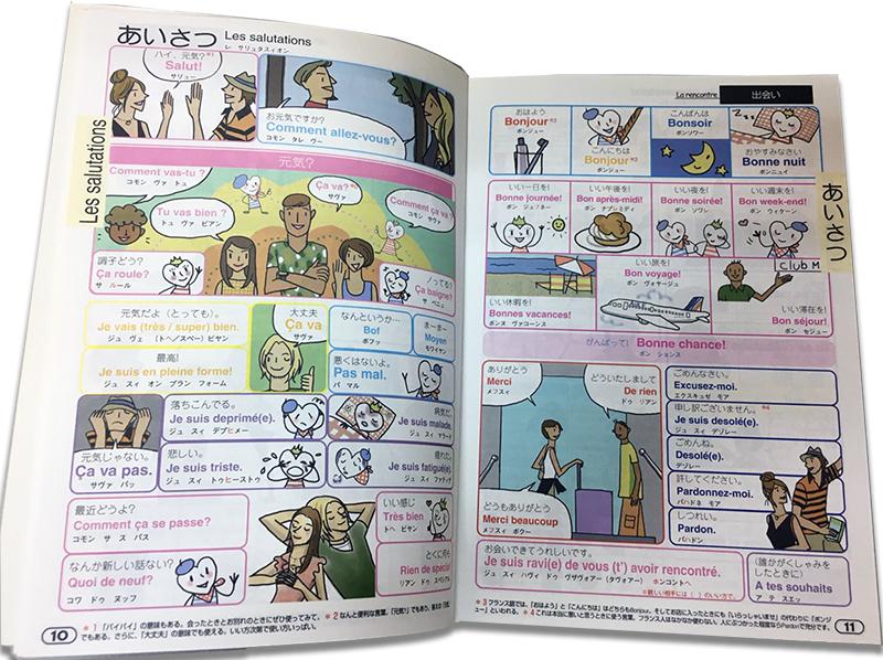 恋する指さし会話帳2フランス語編